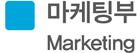 마케팅부 Marketing