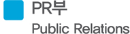 PR부 Public Relations