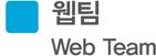 웹팀 Web Team